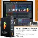 FL STUDIO 20 Fruity / FLスタジオ 20 フルーティー / IMAGE LINE SOFTWARE / オーディオトラックを省き、上位エディションと同一のシ…
