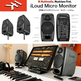 IK MULTIMEDIA   iLoud Micro Monitor / IKマルチメディア iラウド マイクロ モニター プロ仕様のリファレンス・モニター 国内正規品 送料無料