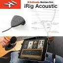 IK MULTIMEDIA iRig Acoustic (アイリグ・アコースティック) アコースティック・ギター / ウクレレ専用モバイル・マイク / インターフ…