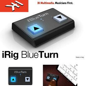 IK MULTIMEDIA | iRig BlueTurn / IKマルチメディア iリグ ブルーターン / 楽譜のページめくりやプレゼンテーションスライドの切り替えが可能なBluetooth対応フットペダル 送料無料