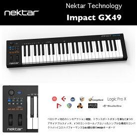 IMPACT GX49 | Nektar Technology | ネクター・テクノロジー インパクトGX49|49鍵MIDIコントローラーキーボード ベロシティ対応シンセアクション鍵盤 国内正規品 送料無料