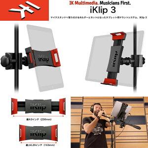 iKlip3 | iPad Proにも対応 タブレット(7~12.9インチ)をマイクスタンドへ取り付けるホルダーとセットになったiクリップ3 国内正規品