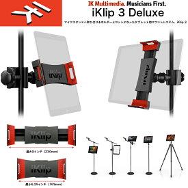 iKlip3 Deluxe   iクリップ3 ブラケットとマイクスタンド用マウントホルダー、三脚用マウントホルダー及びUNC アダプターとのセット 国内正規品