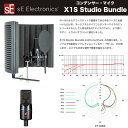 sE Electronics X1S STUDIO BUNDLE | SEエレクトロニクス コンデンサーマイク X1Sスタジオバンドル ショックマウント、ポップシールド…