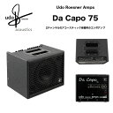 Udo Roesner Amps ウド・ロースナー | Da Capo 75 ダカーポ75 | 2チャンネル アコースティック楽器用コンボアンプ 送料無料 国内正規品