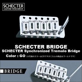 SCHECTER Synchronized Tremolo Bridge | シェクター ギター用 シンクロナイズド・トレモロ・ブリッジ カラー:ゴールド(GO)送料無料