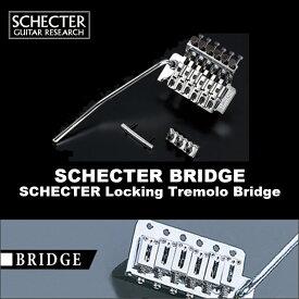 SCHECTER Locking Tremolo Bridge | シェクター ギター用 ロッキング・トレモロ・ブリッジ ロック式ナット&アーム付き 送料無料