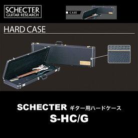 SCHECTER シェクター ギター用 ハードケース S-HC/G 送料無料