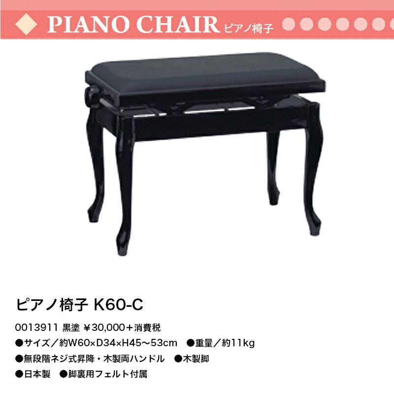 ピアノ椅子 K60-C 黒塗装 無段階ネジ式昇降 両ハンドル 猫脚 日本製 送料無料 ピアノイス