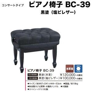 ピアノ椅子 BC-39 黒塗(塩ビレザー) 無段階ネジ式昇降 スペイン・イドラウ社製  送料無料 ピアノイス