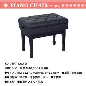 ピアノ椅子 C60-D 黒塗装 無段階ネジ式昇降 日本製 送料無料 ピアノイス