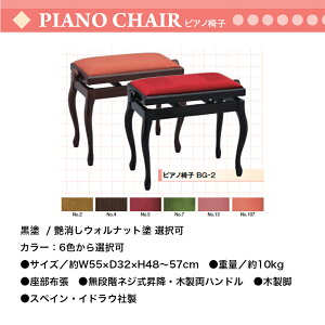 ピアノ椅子 BG-2 座面、足部分のカラー選択可能 無段階ネジ式昇降 猫脚 スペイン・イドラウ社製 送料無料 ピアノイス