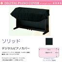 電子ピアノ用カバー ソリッド ブラック(黒) フリーサイズ ポリエステル デジタルピアノカバー