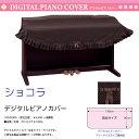 電子ピアノ用カバー ショコラ リボン ブラウン(茶) フリーサイズ ポリエステル デジタルピアノカバー