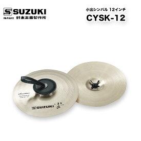 小出シンバル 12インチ CYSK-12 スズキ(SUZUKI) と小出シンバル(小出製作所)のコラボレーションシンバル パーカッション