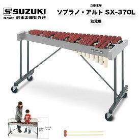 鈴木楽器製作所 立奏木琴 ソプラノ・アルト SX-370L | 幼児の演奏しやすい高さに設計した、ソプラノ〜アルト音域の立奏木琴 シロフォン