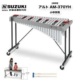 鈴木楽器製作所 立奏鉄琴 アルト AM-370YH | ダンパーを無くし、上下の音板の段差にフェルトを挟み込んでソフトに音止めをする鉄琴 小中学用 グロッケン