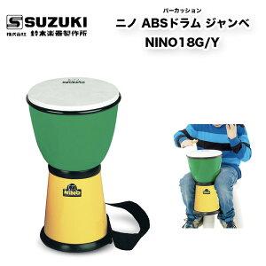 鈴木楽器製作所 ニノ ABSドラム ジャンベ NINO18G/Y   パーカッションとしての質を損なうことなく子どもたちのためにデザインや使い勝手を考えて開発