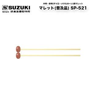 鈴木楽器製作所 マレット(普及品) SP-521 木琴・鉄琴(ザイロ・メタルホーン)用赤ゴム球マレット SX-370L、SX-370Hに付属 立奏木琴・立奏鉄琴・ザイロホーン・メタルホーン用