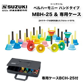 ベルハーモニー ハンドタイプ MBH-25 & 専用ケース BCH-25 2オクターブの音域のフルセットとケースのセット ハンドベル ミュージックベル | 鈴木楽器製作所 スズキ SUZUKI