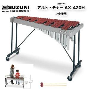 鈴木楽器製作所 立奏木琴 アルト・テナー AX-420H | アルト〜テナー音域の立奏木琴 マリンバ