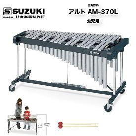 鈴木楽器製作所 立奏鉄琴 アルト AM-370L | 幼児の演奏しやすい高さに設計した、アルト音域の立奏鉄琴です グロッケン