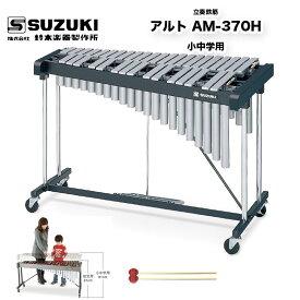 鈴木楽器製作所 立奏鉄琴 アルト AM-370H | アルト音域の立奏鉄琴です。 グロッケン