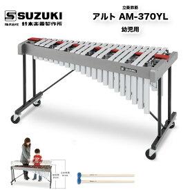 鈴木楽器製作所 立奏鉄琴 アルト AM-370YL | ダンパーを無くし、上下の音板の段差にフェルトを挟み込んでソフトに音止めをする鉄琴 幼児用 グロッケン