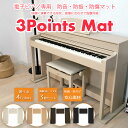 3 Points Mat (3ポイント・マット)電子ピアノ用マット | 防音・防振・防傷 電子ピアノ専用に開発されたマット。ヤマハ・カワイ・ロー…