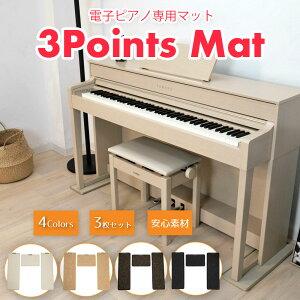 3 Points Mat (3ポイント・マット)電子ピアノ用マット | 防音・防振・防傷 電子ピアノ専用に開発されたマット。ヤマハ・カワイ・ローランド・カシオ・コルグなど多くのメーカーの電子ピア