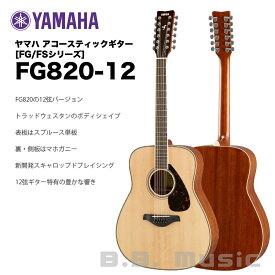 ヤマハ アコースティックギター FG820-12 | YAMAHA FGシリーズ フォークギター FG-820 12弦ギター フォークギター 送料無料