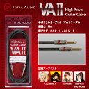 VITAL AUDIO(ヴァイタルオーディオ) ギター用シールドケーブル VAII High Power Guitar Cable 5m ストレート/ストレートプラグ