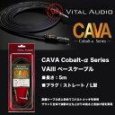 VITAL AUDIO(ヴァイタルオーディオ) ベース用シールドケーブル VA-III 5m ストレート/L型プラグ CAVA Cobalt-α Series 送料無料
