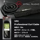 VITAL AUDIO(ヴァイタルオーディオ) カールコード ギターケーブル 5m ブラック VPC Professional Curl Cable