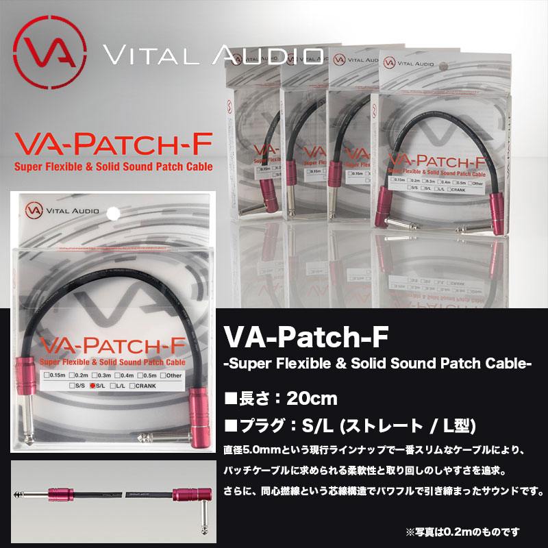 VITAL AUDIO(ヴァイタルオーディオ) パッチケーブル VA-Patch-F-0.20m S/L プラグタイプ:ストレート / L型 20cm エフェクター用シールド