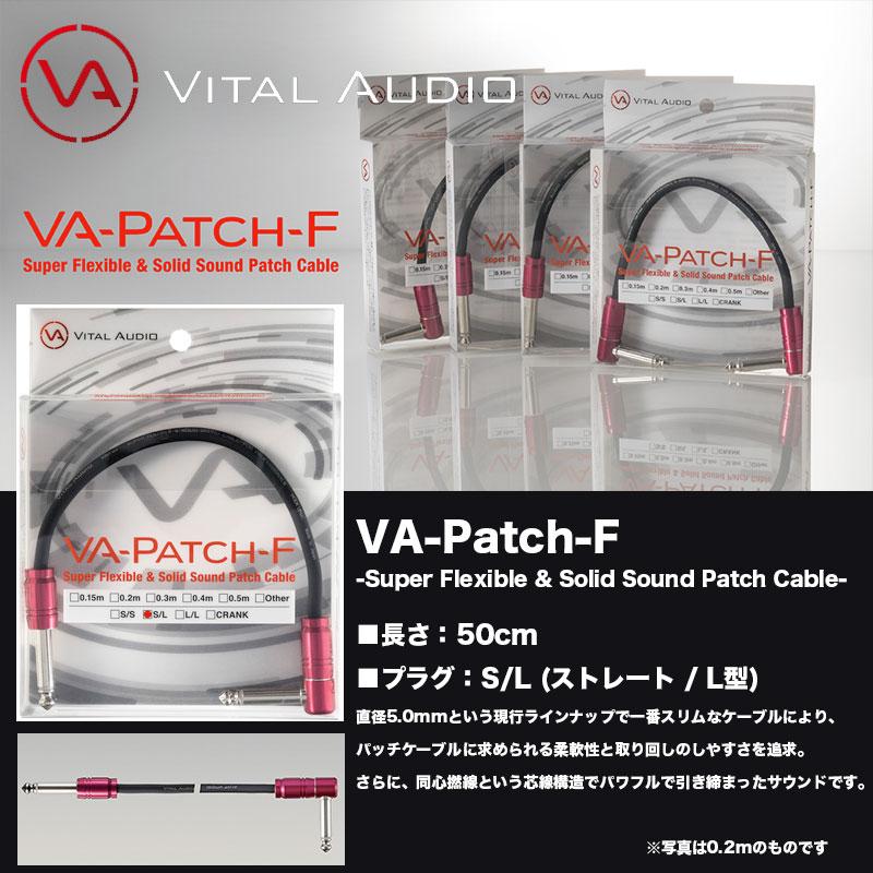 VITAL AUDIO(ヴァイタルオーディオ) パッチケーブル VA-Patch-F-0.5m S/L プラグタイプ:ストレート / L型 50cm エフェクター用シールド