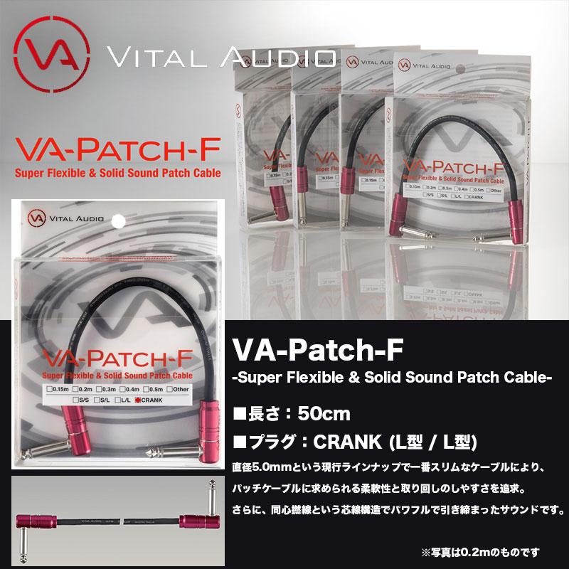 VITAL AUDIO(ヴァイタルオーディオ) パッチケーブル VA-Patch-F-0.5m CRANK L/L プラグタイプ:クランク L型 / L型 50cm エフェクター用シールド