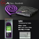 VITAL AUDIO(ヴァイタルオーディオ) カールコード ギターケーブル 5m パープル(紫) VPC Professional Curl Cable VPC PU 5M
