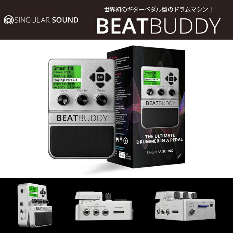 Singular Sound シンギュラーサウンド |BeatBuddy(ビートバディ) 足元で行えるコンパクトエフェクターサイズのドラムマシン 国内正規品 送料無料