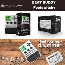 Singular Sound シンギュラーサウンド |BeatBuddy/Footswitch+ バンドル(ビートバディ/フットスイッチプラスバンドル) 国内正規品 送…