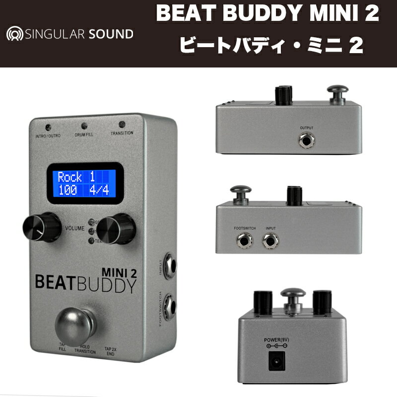 Singular Sound シンギュラーサウンド | BeatBuddy MINI 2(ビートバディミニツー) 足元で行えるコンパクトエフェクターサイズのドラムマシン 国内正規品 送料無料