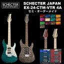 シェクター SCHECTER JAPAN / SCHECTER EX-24-CTM-VTR 4A Grade   シェクター・ジャパン EXシリーズ EX24 カスタム ビンテージトレモロ…