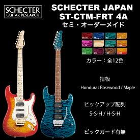 シェクター SCHECTER JAPAN / SCHECTER ST-CTM-FRT 4A Grade | シェクター・ジャパン ST CUSTOMシリーズ ストラト カスタム フロイドローズ エレキギター 送料無料