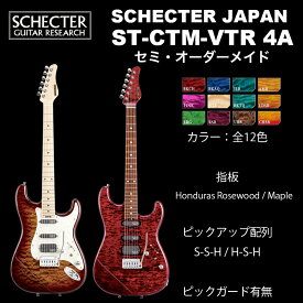 シェクター SCHECTER JAPAN / SCHECTER ST-CTM-VTR 4A Grade | シェクター・ジャパン ST CUSTOMシリーズ ストラト カスタム ビンテージトレモロ エレキギター 送料無料