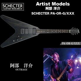 シェクター SCHECTER / 阿部洋介 (OUTRAGE) PA-OR-G/XXX   PROGAUGE アウトレイジ シグネチャー フライングV 受注生産 送料無料