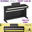ヤマハ 電子ピアノ YDP-143 B ブラックウッド調(黒) | YAMAHA ARIUS(アリウス) YDPシリーズ YDP143B | 関東限定送料無料