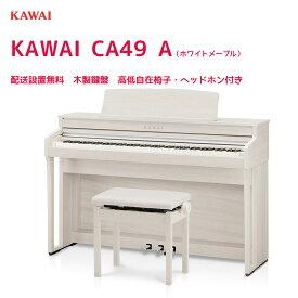 カワイ CA49 A / KAWAI 電子ピアノ CA-49 プレミアムホワイトメープル調 Concert Artistシリーズ グランドピアノと同じシーソー構造の木製鍵盤 配送設置無料