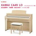 カワイ CA49 LO / KAWAI 電子ピアノ CA-49 プレミアムライトオーク調 Concert Artistシリーズ グランドピアノと同じシーソー構造の木製…