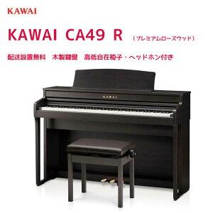 カワイ CA49 R / KAWAI 電子ピアノ CA-49 プレミアムローズウッド調 Concert Artistシリーズ グランドピアノと同じシーソー構造の木製鍵盤 配送設置無料