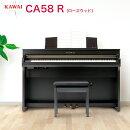 カワイCA58R/KAWAI電子ピアノCA-58プレミアムローズウッド調ConcertArtistシリーズグランドピアノと同じシーソー構造の木製鍵盤配送設置無料